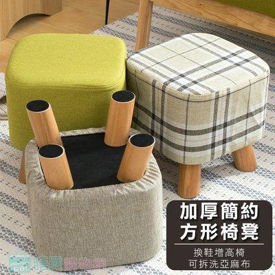 加厚簡約方形椅凳 矮凳 小椅 圓椅 沙發椅 換鞋椅 椅子