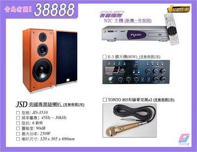 【音為有圓 I】音圓N2C 超值有線音響組38888 (3-4萬元組)~桃園承巨音響~