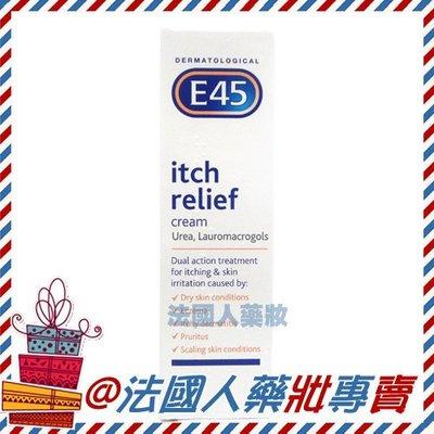 售完@法國人 英國 E45 緊急舒緩止癢乳液50g 效期2020/02 當天出貨