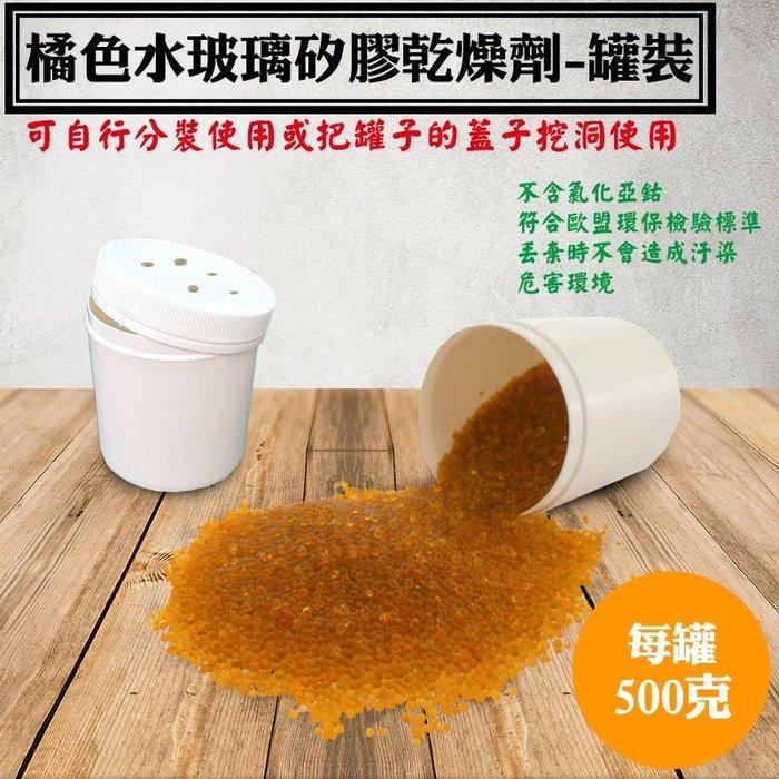 【橘色透明水玻璃矽膠乾燥劑.500公克罐裝】,台灣製造乾燥原粒除濕劑,罐裝乾燥原粒