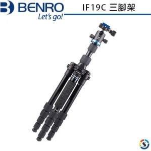 【百諾】碳纖維 BENRO IF19C 三腳架 單反相機攝影腳架 【收納35cm / 承重8kg / 最高147cm】