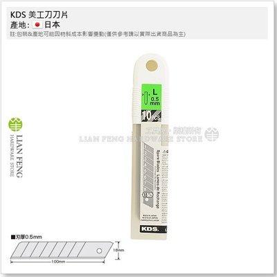 【工具屋】*含稅* KDS 美工刀 刀片 LB-10H / LBE-10H 一盒10片 L刃8T 替換刀刃 替刃 日本製