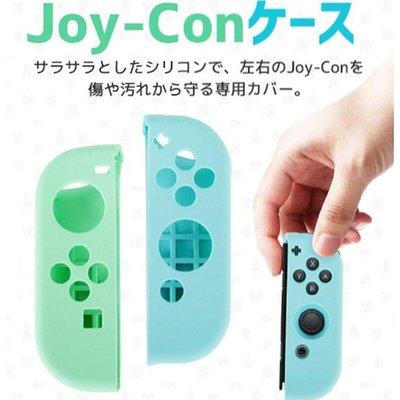 現貨  Switch動森配色 joycon矽膠保護套   防摔/防髒/耐刮 森友會配色