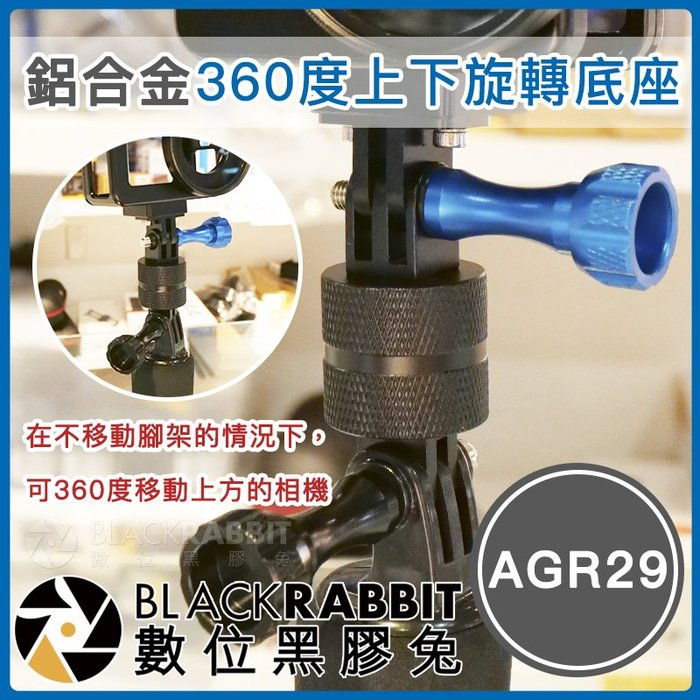 數位黑膠兔【 AGR29 鋁合金 360度 上下旋轉底座 】 Osmo Action GoPro 運動相機 金屬支架