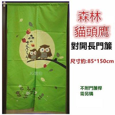 三寶家飾~綠色 森林貓頭鷹布門簾,日式長門簾 一片式對開門簾,尺寸約:85*150公分,不附門簾桿需另購。