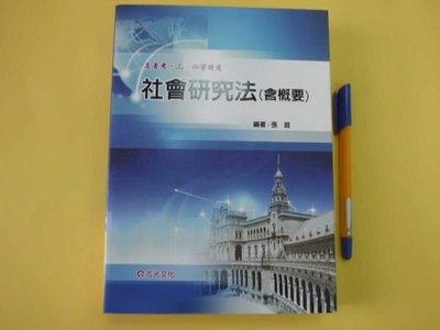 A2cd☆民國99年『社會研究法(含概要)』張庭著《志光》
