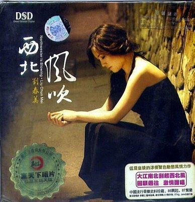 【DSD CD】西北風吹 / 劉春美 --- GCDA1149