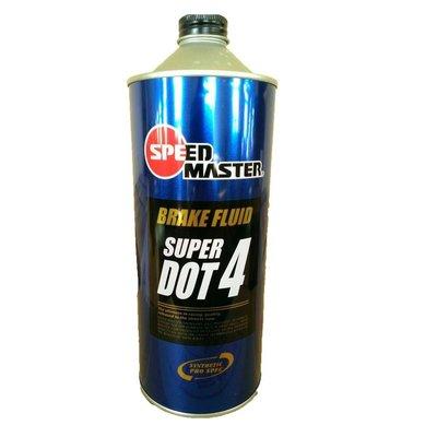 日本原裝速馬力SPEED MASTER 台灣公司貨 高性能剎車油 BRAKE FLUID DOT4號煞車油 1L 可面交 新北市