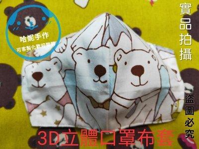 哈妮手作 3D立體加繩款純棉口罩布套不挑款 手工製作口罩防塵套 可清洗 親子大人幼童口罩