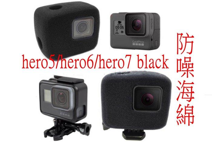 gopro hero7 防風罩 麥克風 錄音 降低 風聲 噪音 防噪 海綿 保護套 hero5 hero6