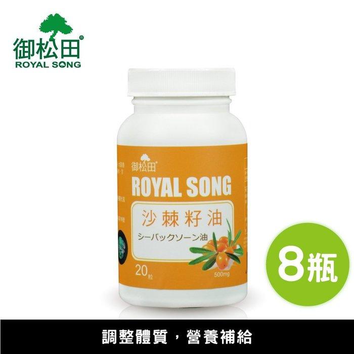 【御松田】沙棘籽油(20粒/瓶)-8瓶