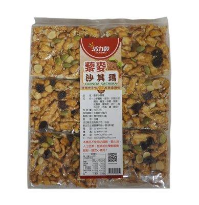 橡樹街3號 活力榖 藜麥沙其瑪(蛋奶素) 320g/包【B50001】