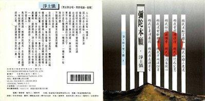妙蓮華 CG-8501 淨妙梵韻-彌陀...