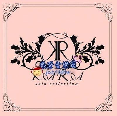 【象牙音樂】人氣女團體-- Kara Solo Collection (Normal Edition)