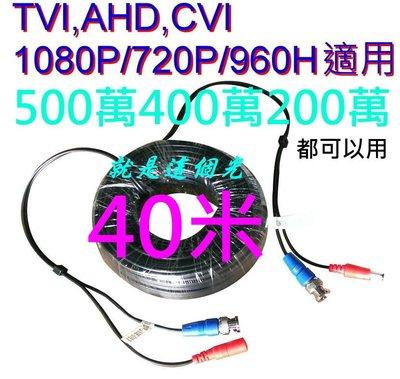 就是這個光監視器加粗版線材500萬40米懶人線 TVI,AHD,CVI 影像訊號+DC電源
