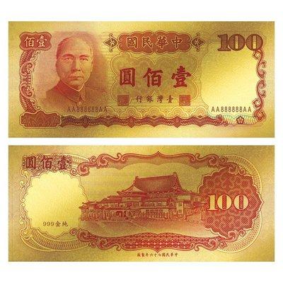 黃金鈔票 新台幣100元紀念鈔 黃金 純金 收藏 紀念 禮贈品 免運費