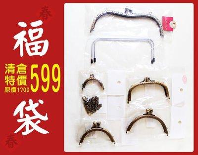 【小布物曲】福袋- 超低價  7入圓口金只要$599‧口金/ 拼布/特價/福袋/零錢包