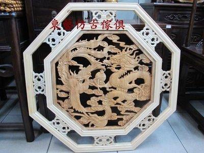 東藝仿古傢俱~~樟木八卦形八角形浮雕龍鳳呈祥直徑80厚3公分