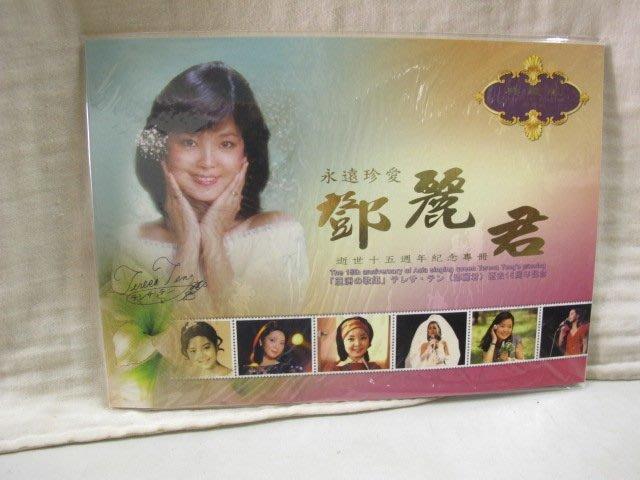二手舖 NO.2160 鄧麗君 teresa teng 逝世十五週年紀念專冊