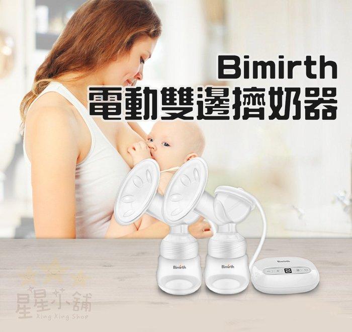 台灣出貨 Bimirth雙邊電動擠奶器 吸乳器 擠乳器 集乳器 哺育用品 電動 Bimirth