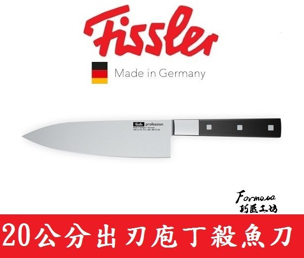 G德國製Fissler菲仕樂 Profession   8吋Deba 魚刀 #200 8801320