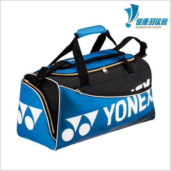 [健康羽球館] YONEX優乃克 旅行袋 BAG 9331 EX (藍色) (買球拍先試打 來店參觀可議價)