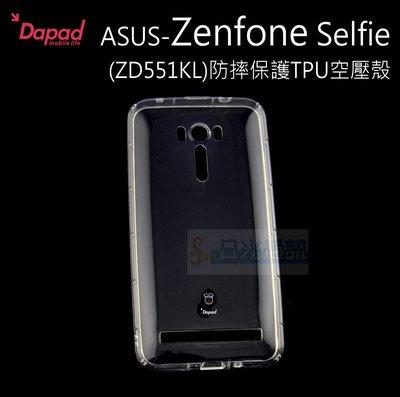 s日光通訊@DAPAD原廠 ASUS Zenfone Selfie ZD551KL 防摔保護TPU空壓殼 裸機感