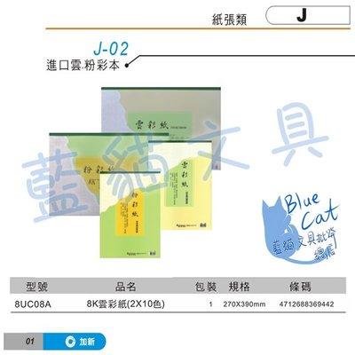 【不可超商取貨】美術/一本多用【BC53259】〈8UC08A〉8K雲彩紙(2X10色) 20張/本《加新》【藍貓文具】