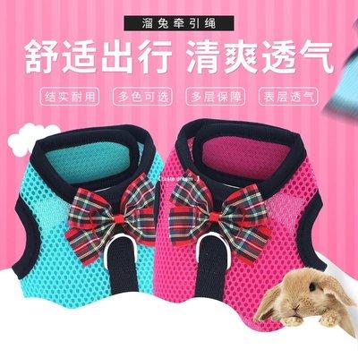 【taste dream .】 兔子牽引繩子溜兔繩鏈子遛兔繩寵物用品兔兔玩具牽兔繩背心式衣服
