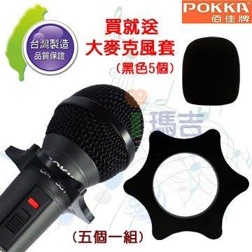 【愛瑪吉】台灣製 POKKA MIC 防滾套 防滾防摔 有線 無線 麥克風 適用 黑色五入 贈 大麥克風套5個