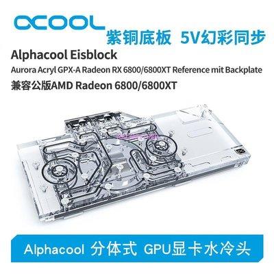 【石頭記數碼】Alphacool全新分體式GPU顯卡水冷頭兼容AMD公版 RX 6800/6900XT