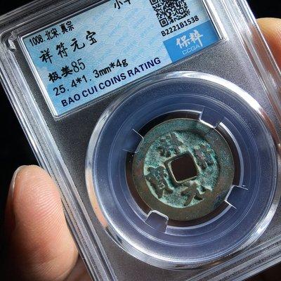 墨染古玩·保粹評級 美85 北宋 祥符元寶 小平 真品 古幣 銅錢 B2221B1538