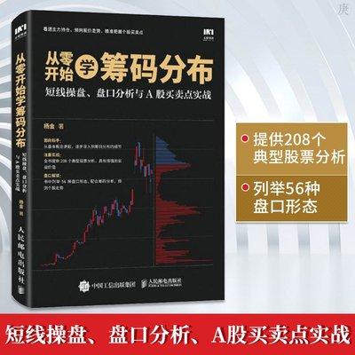 正版 從零開始學籌碼分布 短線操盤 盤口分析與A股買賣點實戰 股票投資入門與實戰技巧 籌碼交易技術 投資理財書籍多看書/