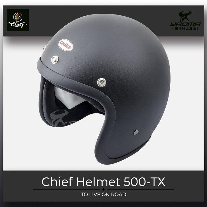 Chief安全帽 500 TX 消光黑 霧沙黑 沙礫黑 Sand Black 小帽體 美式復古帽 3/4罩 耀瑪騎士