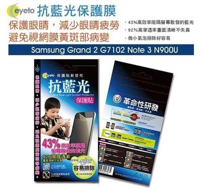 日光通訊@EYETO原廠 Samsung Note 3 N900 護眼濾藍光保護貼/疏水疏油/螢幕保護膜