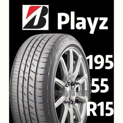 〈榮昌輪胎館〉普利司通Playz   195/55R15輪胎  本月現金完工特價