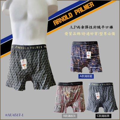 =現貨-24出貨=A.P雨傘彈性平口褲 平口褲 $189/件