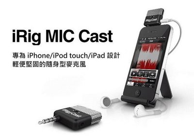 ☆ 唐尼樂器︵☆ IK Multimedia (公司貨保固) iRig MIC Cast - Apple/ Android 行動裝置隨身錄音麥克風