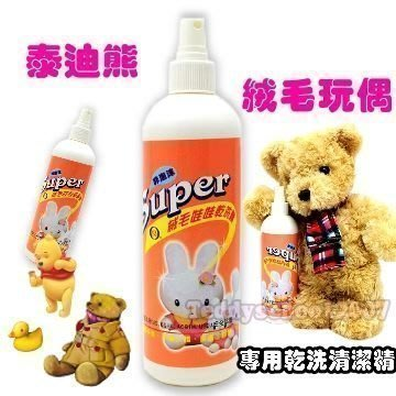♥♥☆╮泰迪學園╭☆♥♥泰迪熊.絨毛玩偶乾洗清潔劑(非泡沫) 460ml.可刷卡