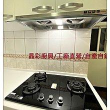 晶彩廚具-總長274公分(含電器櫃及高身櫃) 廚具/流理台 完工價85830元