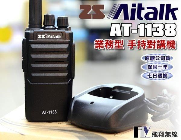 《飛翔無線3C》ZS Aitalk AT-1138 業務型 手持對講機〔小體積 聲控 寫頻 加密 側鍵 寬窄〕