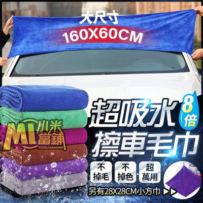 ►小米當鋪◄ 特大號 160x60cm 超細纖維 洗車用毛巾 超強吸水力 洗車巾 吸水布 毛巾 抹布 擦車布 洗車巾