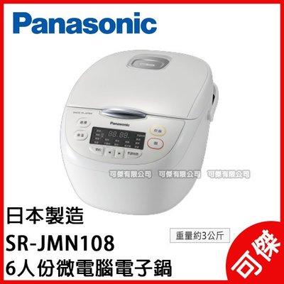 Panasonic 國際牌 6人份微電腦電子鍋 SR-JMN108 電子鍋 13項美味行程 日本製 公司貨 免運