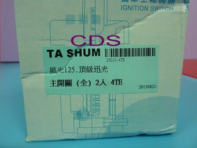 CDS (全新) 機車鎖頭 (精工製品) 山葉 風光SV /頂級迅光-125 (全組鎖)