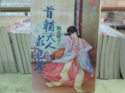 【博愛二手書】文藝小說   首輔大人求包養   作者:陽光晴子  ,定價280元,售價168元