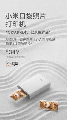 小米口袋照片打印機  官方原裝正品 全新商品 【台灣出貨/保固】