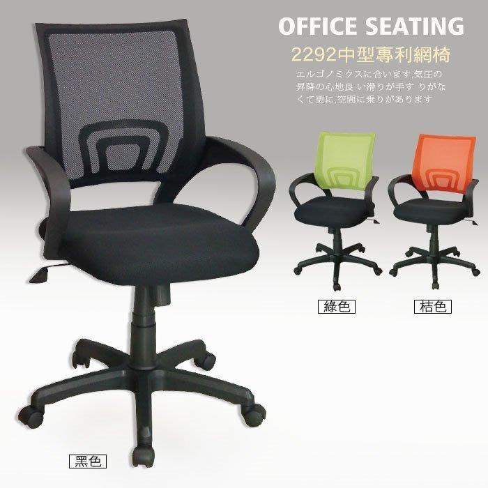 辦公椅【UHO】 中型專利透氣網椅 免運費 ~ DIY商品 SO15-140-4-5-6