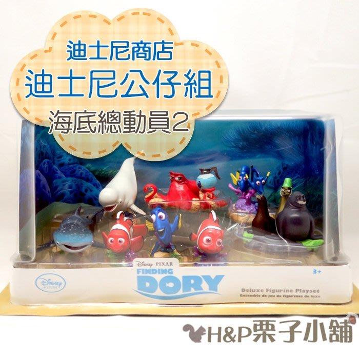 現貨 尼莫 多莉 海底總動員 公仔組 小模型 迪士尼商店 生日禮物[H&P栗子小舖]