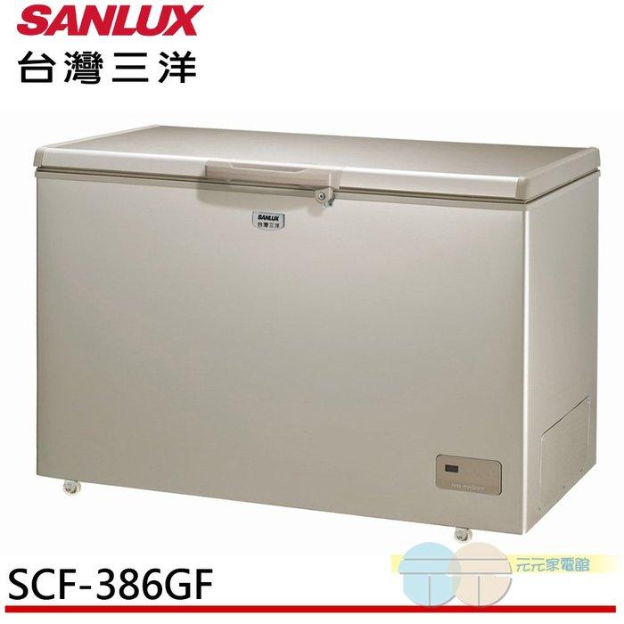 限區含配送*元元家電館*SANLUX 台灣三洋 386L 上掀式冷凍櫃 風扇式無霜 SCF-386GF