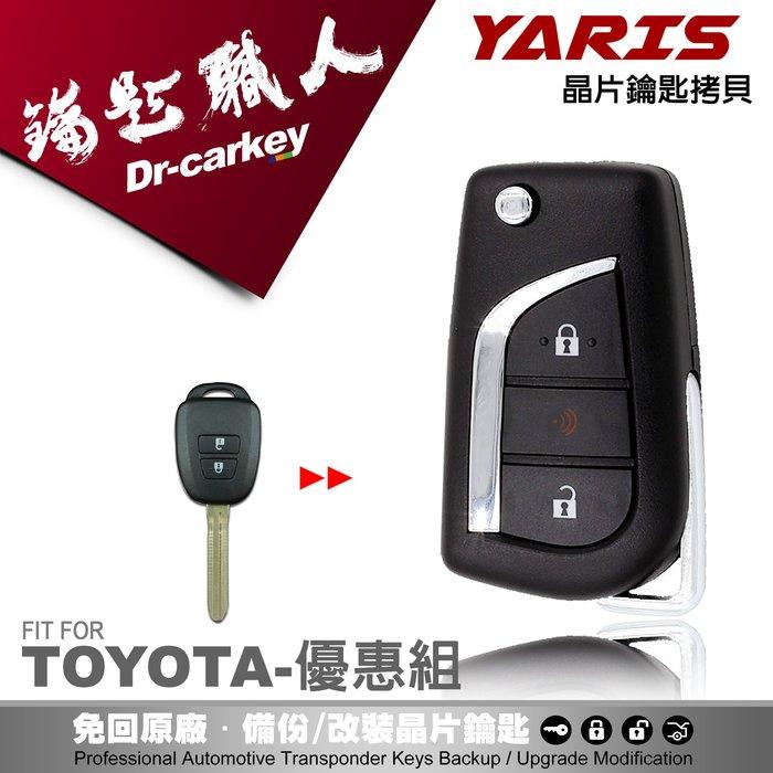 【汽車鑰匙職人】2014 NEW YARIS 配製摺疊式鑰匙 ( 直接拷貝)